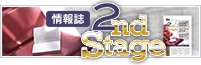 情報誌 2nd Stage