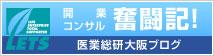 開業コンサル奮闘記!「医業総研大阪ブログ」