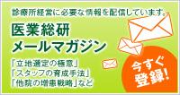 医業総研メールマガジン