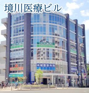 境川医療ビル(仮称)