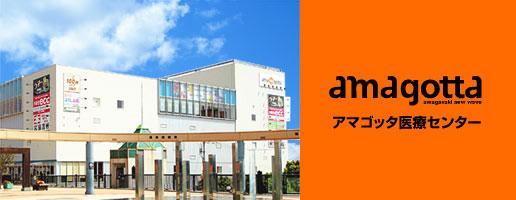 アマゴッタ医療センター