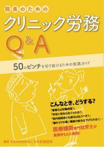 労務Q&A表紙.jpg